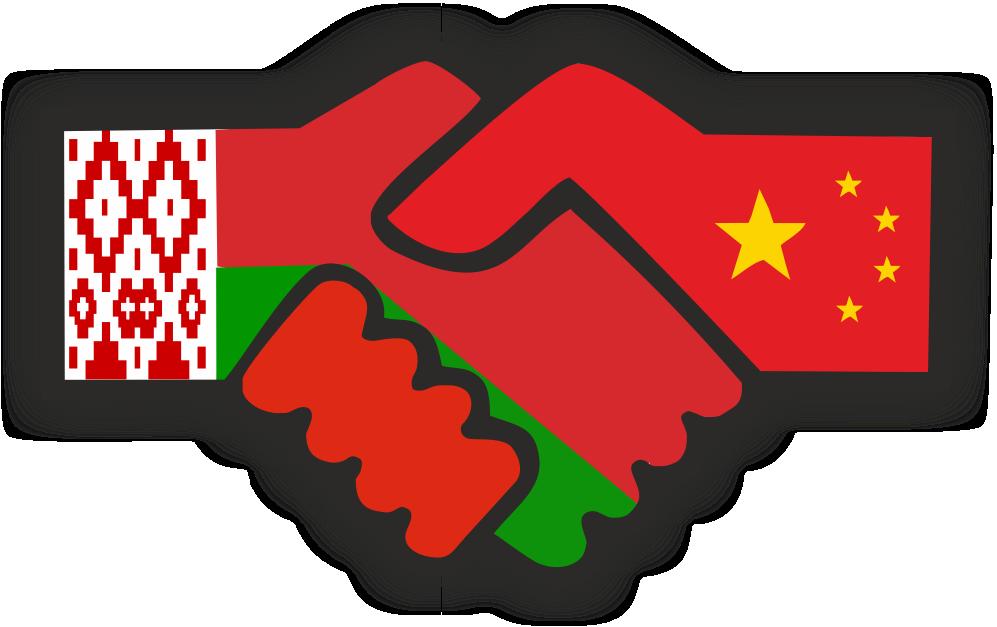Белорусский центр научно-технического сотрудничества с КНР