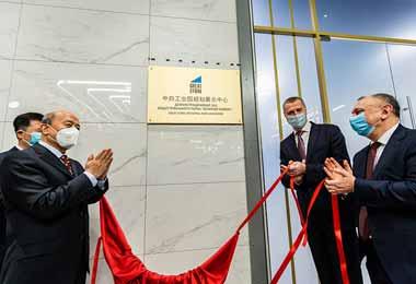 Открытие Китайско-Белорусского центра сотрудничества в области научно-технических достижений в индустриальном парке «Великий Камень»