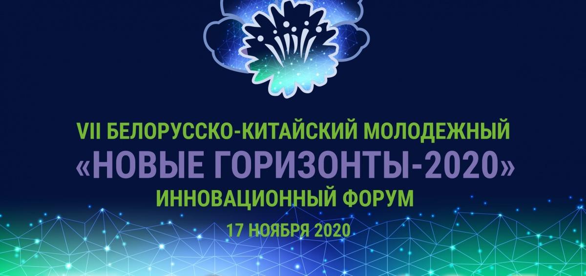VII Белорусско-китайский молодежный инновационный форум «Новые горизонты-2020»
